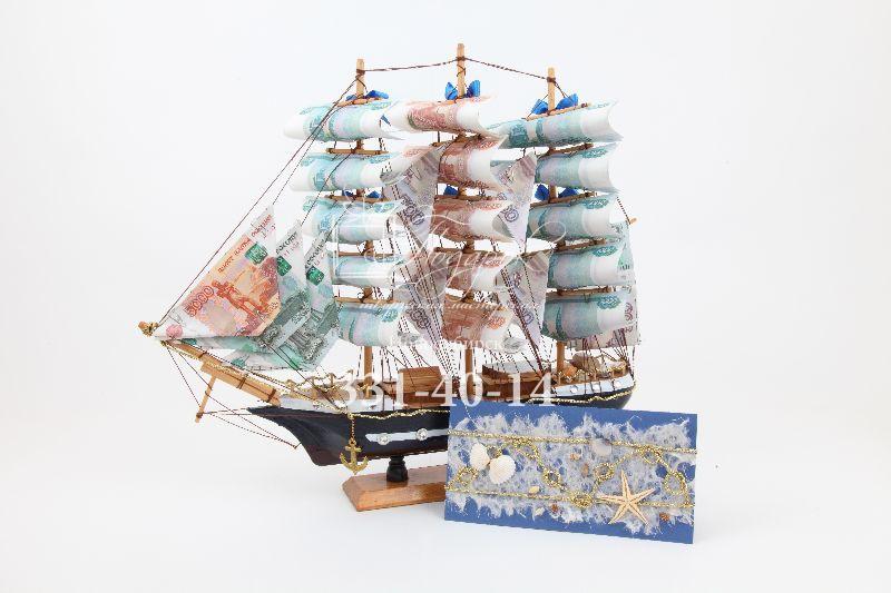 Стих к подарку корабль из денег 461